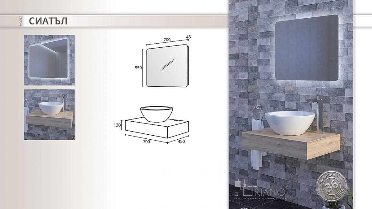 Комплект за баня СИАТЪЛ