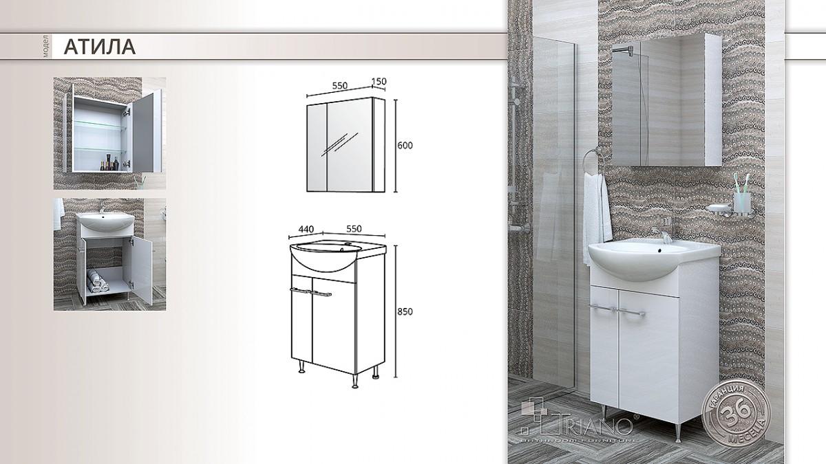 Комплект за баня АТИЛА