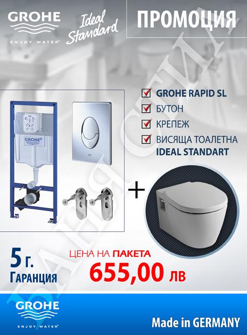Структура с висяща тоалетна IDEAL STANDARD